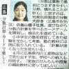本日(2/18)中国新聞朝刊『ひとネット』
