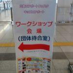 『分数大好き』 in 広島空港