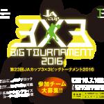 7月18日 3 on 3 JAカップ グリーンアリーナ!!『分数大好き』体験イベント!!