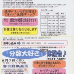 8月7日(日)春日野集会所で分数大好き!!(10〜17時)