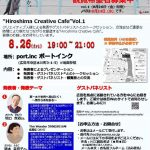 8月26日(金)Hiroshima  Creative Cafe 観覧者募集