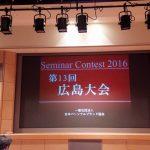 9月11日(日)セミナーコンテスト観覧者募集!!
