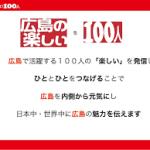 11月26日(土)19時〜21時「広島の楽しい100人」に登壇させていただきます。