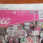12月9日(金)中国新聞社様のCue(フリーペーパー)に掲載していただきました
