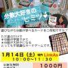 1月14日(土)湘南辻堂で分数学習!LinkAs(リンクアス)様で分数大好きします!!