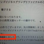 品川暴走記⑥ 品川駅と新幹線内で時間をめいっぱい使う&コンテストの合否