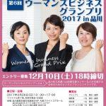 2月26日(日)品川ウーマンビジネスグランプリ2017 ファイナル!!『分数大好き』をプレゼンテーションします!