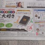 2月1日より中国新聞SELECTに広告掲載