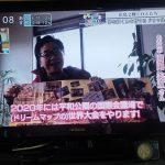 優子社長も実はやってます!「きらりびと」に登場の「ドリームマップのド田岡美江さん」