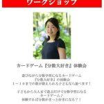 3月16・17日は東京と品川にて、体験会・講座を開催!!