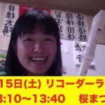 4月15日(土)13:10〜13:40 リコーダー&ピアノ演奏 in さくらまつり