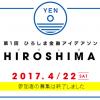 優子社長率いるチーム「えんえん貯金」がYEN HIROSHIMA 2017の本選に出場!!