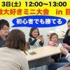 5月13日(土)に分数大好きの体験会&ミニ大会 in 目黒