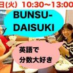 6月27日(火)英語で分数大好き!!スペシャルランチ付き!