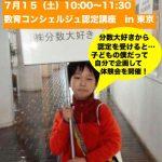 7月15日(土)第2回数育コンシェルジュ講座 in 東京(駅)