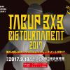 JACUP2017 3×3トーナメントにて『分数大好きで』遊ぼう!!