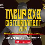 9月18日(祝日)JAカップ3×3会場にて分数大好き!!