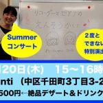 優子社長 Teachersの練習へ行く。涙涙の練習会