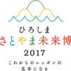 11月12日 廃校リノベーションで分数大好きイベント!!