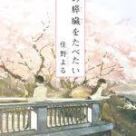 ベストセラーの小説を読んでおります!!国語も大好きな「分数大好き」優子社長