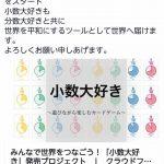 Makuake様にて「小数大好き」クラウドファンファンディングを開始!!