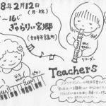 分数大好き優子社長 2月12日(祝)  15〜16時 ぎゃらりぃ宮島で演奏会