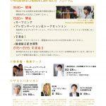 2月2日 Hiroshima Creative CafeにTeachersとして登壇