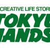 3月3日(土)10〜17時 東急ハンズ広島店様にて実演販売