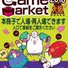4月1日(日)10〜17時!大阪ゲームマーケットに「分数大好き」出展