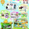 親子で楽しめるイベント!4月15日(日) 11時〜16時 広島そごう屋上にて分数大好き!
