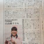 4月13日号 西広島タイムスに分数大好き優子社長登場!分数大好きの名前の由来