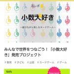 感謝★「小数大好き」クラウドファンディング達成!!小数大好きは5月19日まで購入できます!!