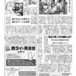 西広島タイムス様に「分数大好き」「小数大好き」ともに掲載していただきました