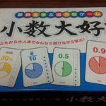 7月16日(祝・月) JAカップ3×3の会場で 小数大好きを10セット限定販売!