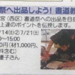 リビング広島様に書道祭の賞状を届けに伺いました!!