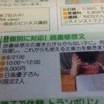 分数大好き優子社長の読書感想文講座!!