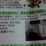 8月16日 リビング広島にて宿題会!分数大好き優子社長と算数の宿題を終わらせよう!