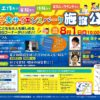 8月1日広島中央サイエンスパークで分数大好き&小数大好き!!