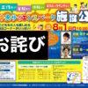 【お詫び】8月1日 サイエンスパークイベント中止のお知らせ