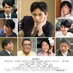 分数大好き優子社長は映画大好き「泣き虫しょったんの奇跡」を鑑賞