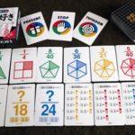 カードゲーム「分数大好き」は4歳になりました