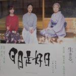 映画大好き優子社長!「日日是好日」を鑑賞しました。