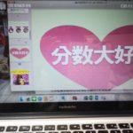 福山平成大学様で講義するパワーポイントがやっと完成しました!!