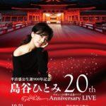 ゆずのライブの翌日は島谷ひとみさんのライブ (厳島神社)