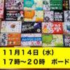 11月14日 第1回 ボードゲーム会 (ミラクルカフェ Asakafe様)