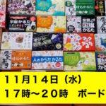 11月14日(水)17〜20時はボードゲーム会 (横川Asakafe)