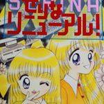 優子社長が大好きな漫画に再会!「せりなリニューアル!」