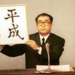 平成最後と騒がれているのですが・・・優子社長の疑問は・・・・