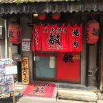分数大好き優子社長は 29日(肉の日)に焼肉ランチを食べました