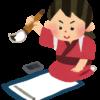 分数大好き優子社長の継続している書道は今日が書き納め